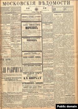 """""""Московские ведомости"""" от 1 июня (19 мая) 1905 года"""