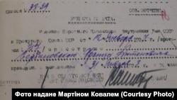 Довідка про розстріл Франца Сербиновського
