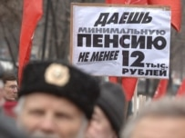 A March rally for pensioners' rights in Moscow (ITAR-TASS)