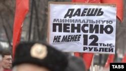 Акция протеста пенсионеров в Москве