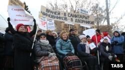 Участники митинга в Москве в ноябре прошлого года против реорганизации системы здравоохранения