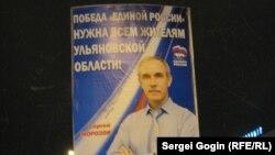 Ульяновск. Губернатор Морозов нашел самые нужные слова.