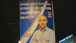 Область, подпертая честью (Ульяновск)