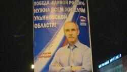 Кто прав - журналист или чиновники? (Ульяновск)