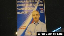 Ульяновск. Предвыборный плакат губернатора Морозова. Фото Сергея Гогина