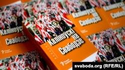 «Каліноўскі на Свабодзе»