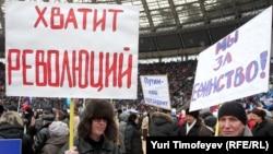 """На митинге в поддержку Владимира Путина под названием """"Защитим Россию"""" в Лужниках"""