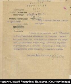 Ліст Прэзыдыюму Рады БНР за подпісам Антона Аўсяніка да старшыні Менскай гарадзкой Думы. 29 красавіка 1918 году.