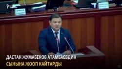 Парламент экс-президентке жооп кайтарды