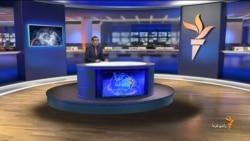 اخبار رادیو فردا، پنجشنبه ۲۸ خرداد ۱۳۹۴ ساعت ۱۰:۰۰