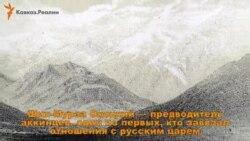 Страница истории: Ших-Мурза Окоцкий