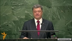 Պորոշենկոն ՄԱԿ-ի ամբիոնից հիշատակել է Լեռնային Ղարաբաղի խնդիրը