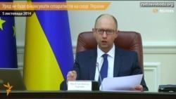 Яценюк: уряд не буде фінансувати сепаратистів на сході України