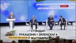 Самае сьмешнае зь Лукашэнкі і Зяленскага
