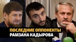 Кадыров против Закаева и Абдурахманова