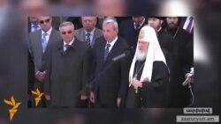 Հայաստանում քննադատում են Համայն Ռուսիո պատրիարքի հայտարարությունը