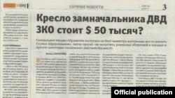"""Оралда шығатын """"Мой город"""" газетінде 2012 жылы 12 желтоқсанда жарияланған мақаланың көшірмесі."""