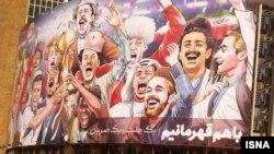 Tehranın mərkəzində qurulmuş plakat