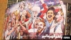 رونمایی از تابلوی حمایت از تیم ملی فوتبال ایران که در آن تصویر زن ایرانی غایب است، بازتاب گستردهای در شبکههای اجتماعی داشته.