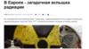 Черговий фейк: Європа звинувачує Україну у підвищенні радіоактивного фону