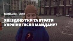 Опитування: які здобутки та втрати має Україна після Майдану?