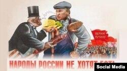 """Россия халқи ейишни истамайди"", дейилади ёзувда"