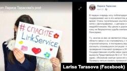 Salvați LinkService, spune Larisa Tarasova în acest mesaj