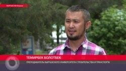 Киргизскому преподавателю грозит 7 лет колонии за комментарий в фейсбуке о советской архитектуре