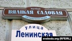 Магілёў. Вуліца Ленінская, гістарычная назва — Вялікая Садовая