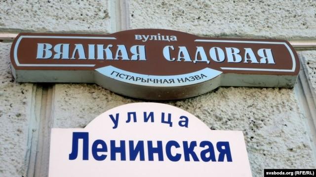 Калі глядзець на шыльды вуліц, то складаецца ўражаньне, што беларуская мова — гэта ўжо гісторыя