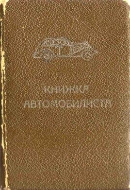 Себастьян Штоппер нашел в Германии и привез в Россию дневник партизанки Вали Сафроновой