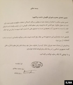 خبرگزاری ایلنا نامهای را با مهر و امضایی که گفته میشود متعلق به محمد سجادی است، منتشر کرده بود