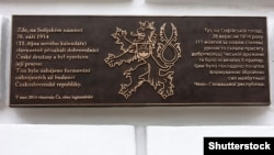 Пам'ятна дошка на згадку про чеських добровольців, що складали присягу на Софійському майдані на вірність своїй майбутній державі у 1914 році