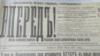 """Вперед!"" 20 мая 1917 года"