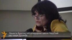Нишасти сиёсатшиносони ҷавон дар Душанбе