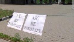 В Донецке закончились бензин и солярка
