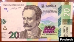 Пам'ятна банкнота у 20 гривень (фото з Facebook НБУ)