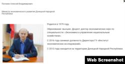 Профайл Алексея Половяна на сайте группировки «ДНР»