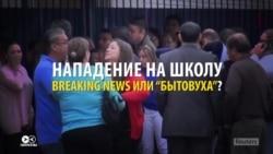 Подростки с ножами не попали в эфир: ТВ в России не хочет рассказывать о нападениях на школы