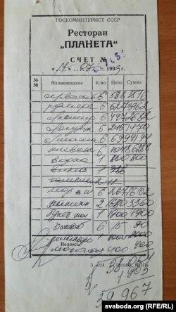 Чэк зь менскага рэстарана «Плянэта» ад 17.07.1993