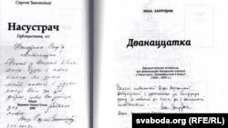 Аўтографы Сяргея Законьнікава і Янкі Запрудніка