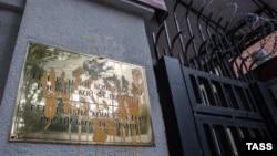 У входа в здание консульства России в Одессе. Июнь 2015 года.