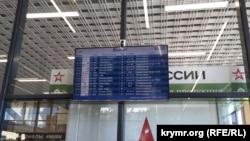 Архівне фото: аеропорт у Сімферополі