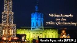 «Різдвяний ярмарок перед замком Шарлоттенбурґ» у жовто-блакитних кольорах
