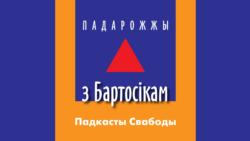 Якім словам успамінаюць беларусы байцоў арміі генэрала Ўласава?