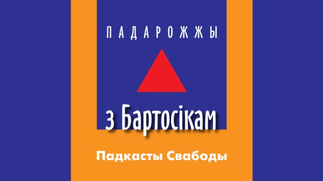 Калі б людзі любілі балоты, Беларусі не было б роўных на плянэце - травень 30, 2019
