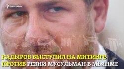 Кадыров потребовал остановить репрессии против мусульман в Мьянме