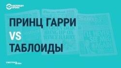 Принц Гарри и Меган Маркл начинают процесс против британских таблоидов
