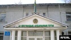 Бостандық ауданының соты. Алматы, 18 ақпан, 2009 жыл.