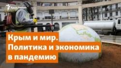Крым и мир. Как политика и экономика реагируют на современные вызовы | Дневное ток-шоу